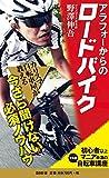 アラフォーからのロードバイク (SB新書)