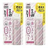 【まとめ買い】消臭力 DEOX デオックス トイレ用 スプレー 消臭 芳香剤 クリーンフローラル 50ml×2個 消臭スプレー
