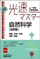 上・中級公務員試験 新・光速マスター 自然科学[改訂版]