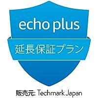 Echo Plus用 事故保証プラン (3年・落下・水濡れ等の保証付き)