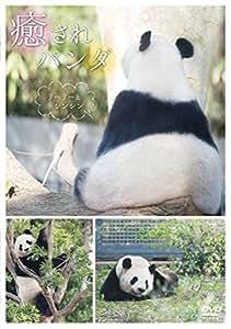 癒されパンダ~リーリーとシンシン~ [DVD]