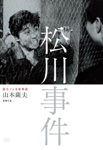 独立プロ名画特選 松川事件 [DVD]