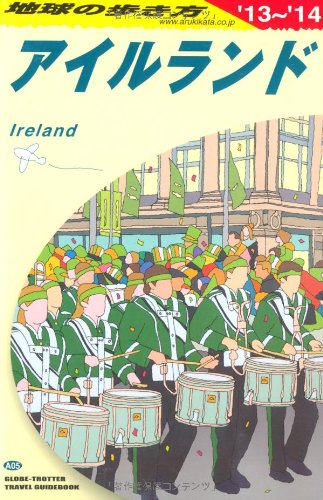 A05 地球の歩き方 アイルランド 2013~2014 (ガイドブック)の詳細を見る