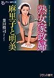 熟女家政婦・麻里子と明美 (フランス書院文庫)
