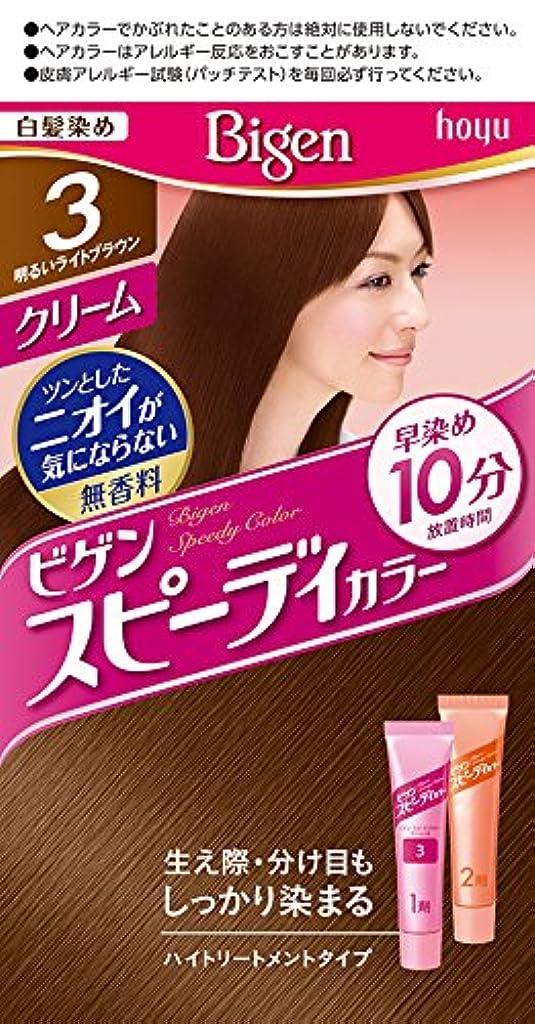 傀儡ブランド名定期的なホーユー ビゲン スピーディカラー クリーム 3 明るいライトブラウン 40G+40G (医薬部外品)