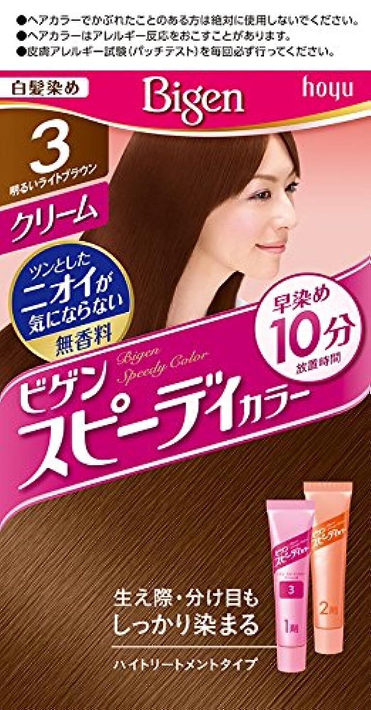 染料再開少ないホーユー ビゲン スピーディカラー クリーム 3 明るいライトブラウン 40G+40G (医薬部外品)