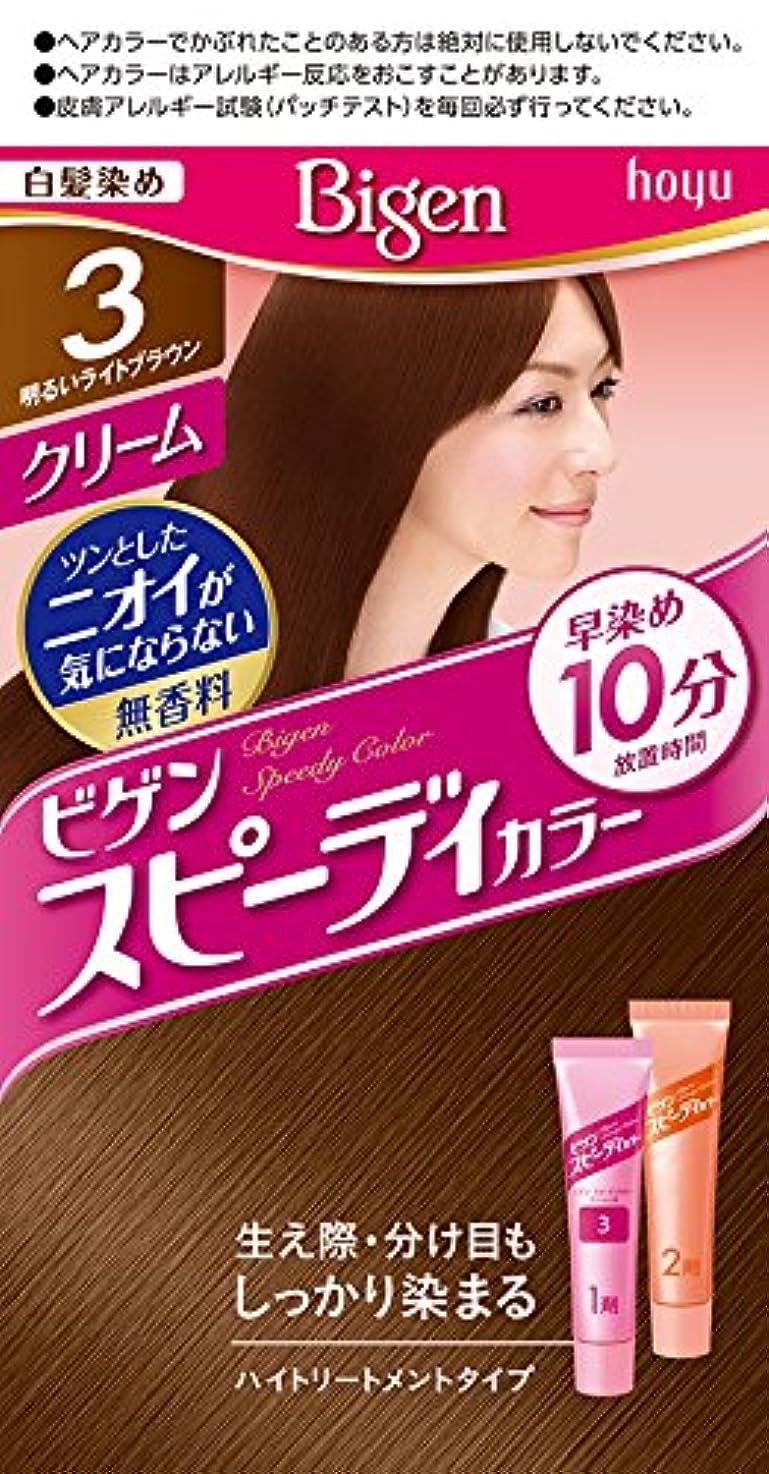 第四休眠メンタルホーユー ビゲン スピィーディーカラー クリーム 3 (明るいライトブラウン)  1剤40g+2剤40g