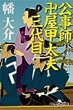 公事師 卍屋甲太夫三代目 (幻冬舎文庫)