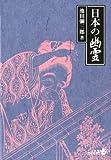 日本の幽霊 (中公文庫)