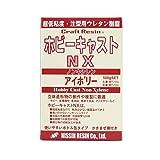 日新レジン ホビーキャストNXアイボリー 500gセット
