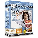 翻訳ピカイチ 2009 for Macintosh