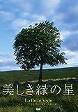 DVD 美しき緑の星 日本語字幕版 画像