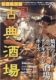Tokio古典酒場 昭和下町和み酒編 (SAN-EI MOOK) 画像
