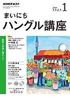 NHKラジオ まいにちハングル講座 2019年 01 月号 [雑誌]