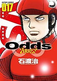 Odds VS! : 17 (アクションコミックス)