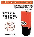 チーバくん キャップレスネーム印 15ミリ丸(少し大きめ)