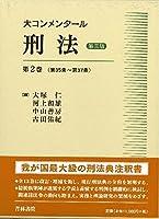 大コンメンタール刑法〈第2巻〉第35条~第37条