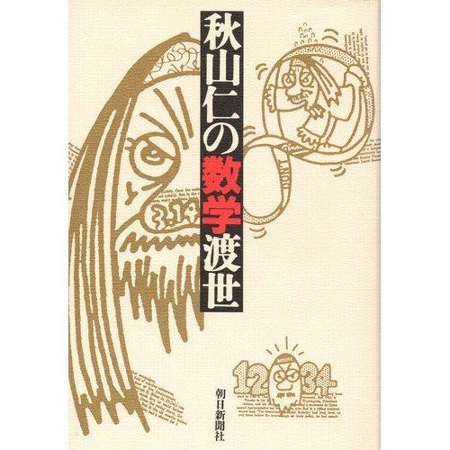 秋山仁の数学渡世の詳細を見る