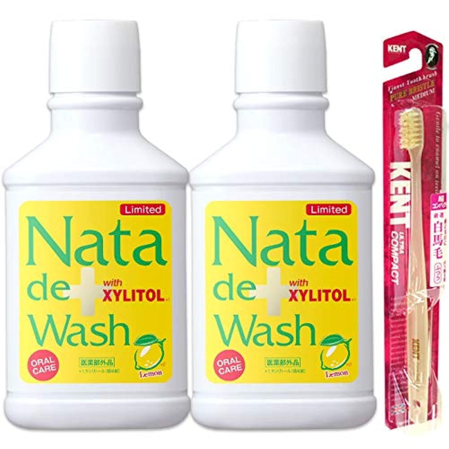 サンプル甲虫だらしない薬用ナタデウォッシュ 限定レモンタイプ 500ml 2本& KENT歯ブラシ1本プレゼント