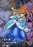 夢幻戦記 1 (CR COMICS)