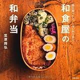 和食屋の和弁当―毎日食べたい、しみじみうまい。 画像