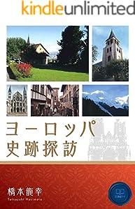 ヨーロッパ史跡探訪【電子書籍版】(22世紀アート) (22世紀アート)