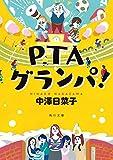 PTAグランパ! (角川文庫)