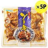 沖縄やわらかソーキ(豚軟骨煮付け) 320g 5袋セット