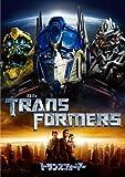 トランスフォーマー [DVD] 画像