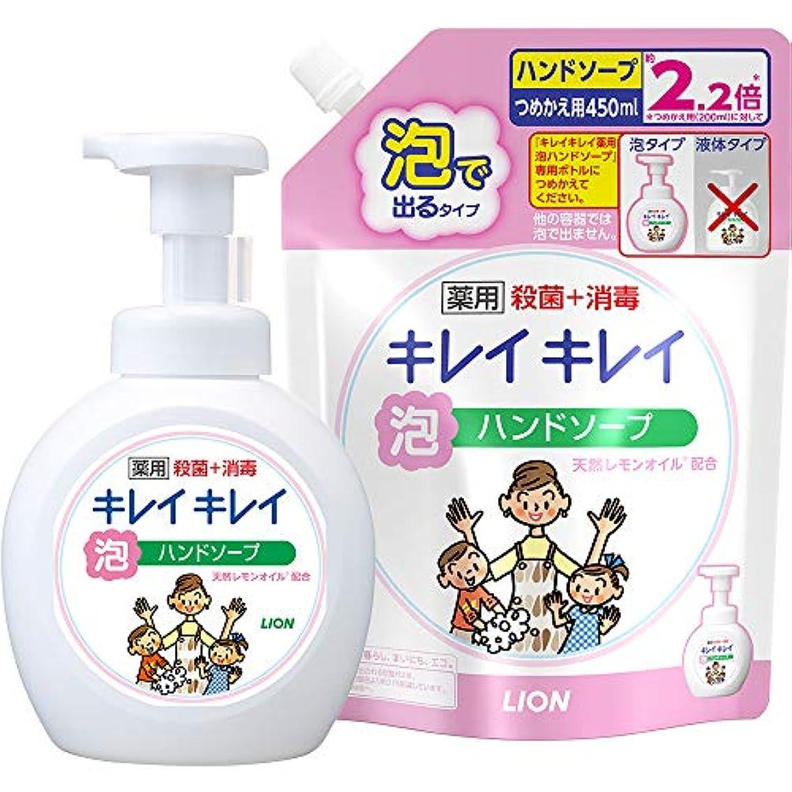 あいさつ予防接種する今まで(医薬部外品)キレイキレイ 薬用 泡ハンドソープ シトラスフルーティの香り 本体大型ポンプ500ml + 詰め替え450ml
