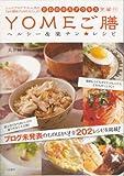 YOMEご膳 (みんなのレシピ)