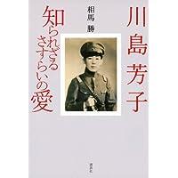 Amazon.co.jp: 相馬 勝: 本