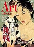 ARTcollectors'(アートコレクターズ) 2019年1月号