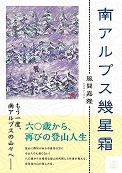 [風間 嘉隆]の南アルプス幾星霜 (22世紀アート)