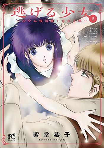 逃げる少女〜ルウム復活暦1002年〜(2) (ボニータ・コミックス)