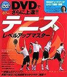 DVDでさらに上達!!テニスレベルアップマスター