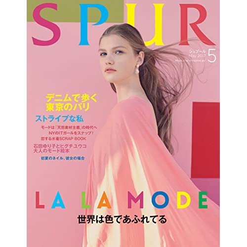 SPUR(シュプール) 2017年 05 月号 [雑誌]