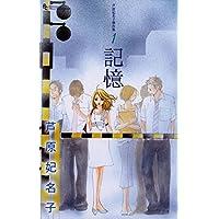 芦原妃名子傑作集(1)記憶 (フラワーコミックス)