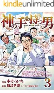 Dr.福島孝徳~神の手を持つ男~ 3巻 表紙画像