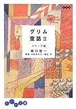 グリム童話 コミック版〈3〉 (だいわ文庫)