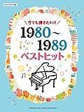 ピアノソロ 今でも弾きたい!! 1980~1989年 ベストヒット