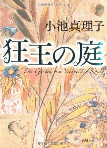 狂王の庭 (角川文庫)の詳細を見る