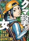 クマ撃ちの女 2巻: バンチコミックス