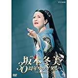 坂本冬美 30周年リサイタル [DVD]