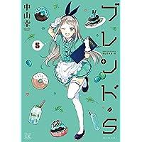 ブレンド・S コミック 1-5巻セット