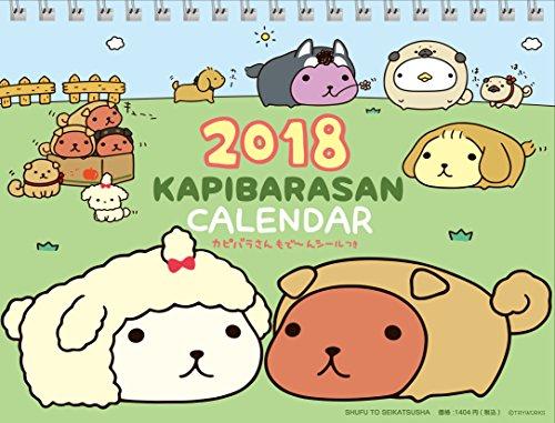 カピバラさん卓上カレンダー 2018 ([カレンダー])...