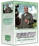名探偵ポワロ ニュー・シーズン DVD-BOX 1 画像