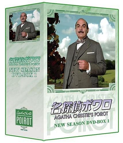 名探偵ポワロ ニュー・シーズン DVD-BOX 1