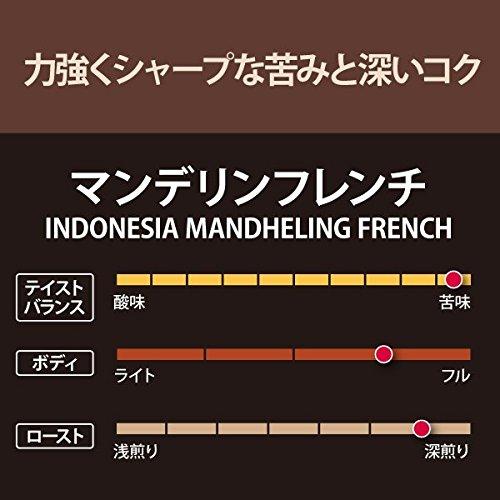 【焙煎珈琲】マンデリンフレンチ/200g(豆)