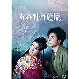 青春牡丹燈籠 DVD【NHKスクエア 限定商品】